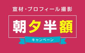 宣材・プロフィール写真 朝夕半額キャンペーン