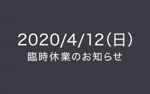 4/12(日)臨時休業のお知らせ