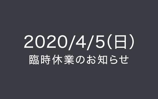 4/5(日) 臨時休業のお知らせ