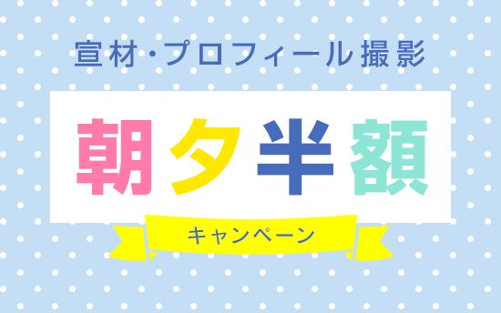 朝夕半額キャンペーン・7月