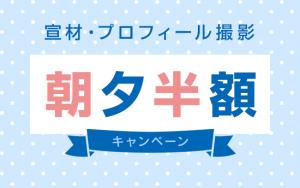朝夕半額キャンペーン(延長)