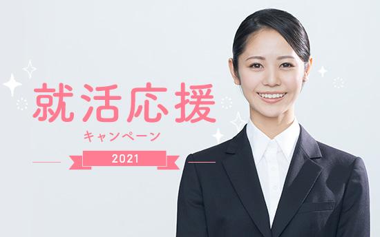 就活応援キャンペーン2021