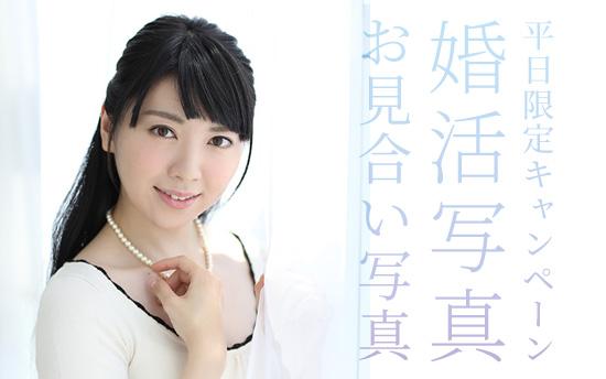 婚活・お見合い写真 平日割引キャンペーン
