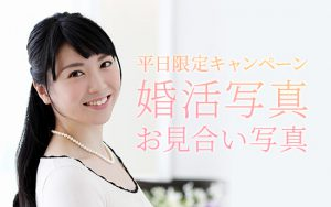 平日限定キャンペーン 婚活写真 お見合い写真