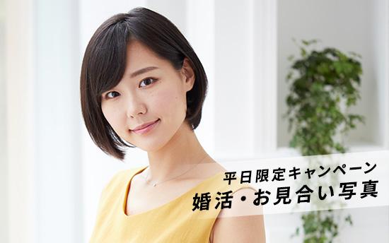婚活・お見合い写真 平日限定キャンペーン