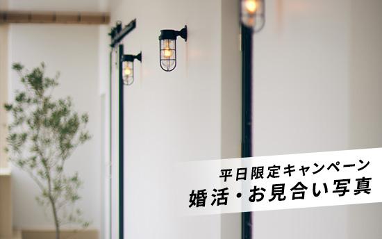 【平日限定】婚活・お見合い写真 キャンペーン
