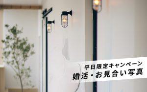 【平日限定】婚活・お見合い写真 キャンペーン再開!2021年8月