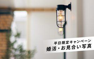 【平日限定】婚活・お見合いプロフィール写真キャンペーン2021年10月